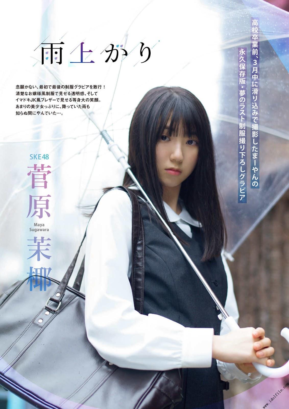 Sugawara Maya 菅原茉椰, FLASHスペシャルグラビアBEST 2018GW号 SKE48