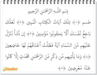 tulisan Arab dan terjemahannya dalam bahasa Indonesia lengkap dari ayat  Surah Asy-Syu'araa' dan Artinya
