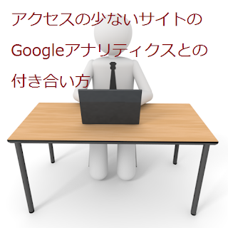 アクセスの少ないサイトのGoogleアナリティクスとの付き合い方