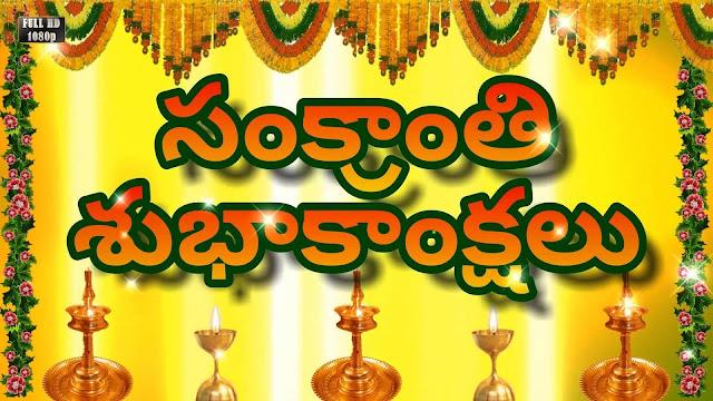 sankranthi subhakankshalu telugu images