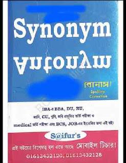 সাইফুরস সিনোনিম এন্ড এন্টোনিম - সাইফুর রহমান খান Saifurs Synonym & Antonym by Saifur Rahman Khan