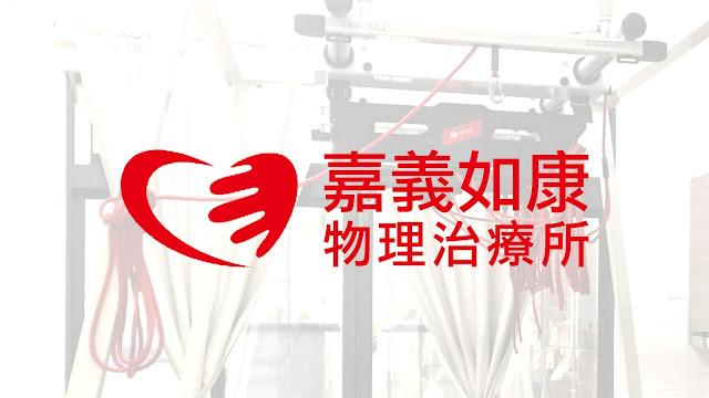 好痛痛 嘉義如康物理治療所 嘉義市東區 推薦物理治療所 徒手治療 運動治療 redcord 紅繩懸吊