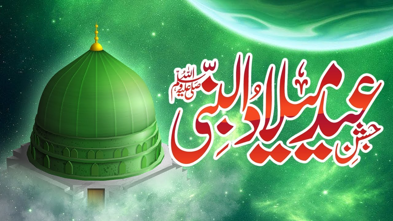eid milad un nabi Histoty, eid milad un nabi 2019 date, eid milad un nabi date in India, eid milad un nabi in Pakistan, eid milad un nabi in Bangladesh, eid milad un nabi quotes, eid milad un nabi in saudi arabia, eid milad un nabi in Islam, milad un nabi history, eid milad un nabi 2019, how is milad un nabi celebrated, eid milad un nabi images 2019, milad un nabi images in urdu, milad un nabi images with quotes, jashne milad un nabi images, eid milad un nabi images free download, eid milad un nabi wallpaper download, eid milad un nabi 2019, eid milad un nabi banner design