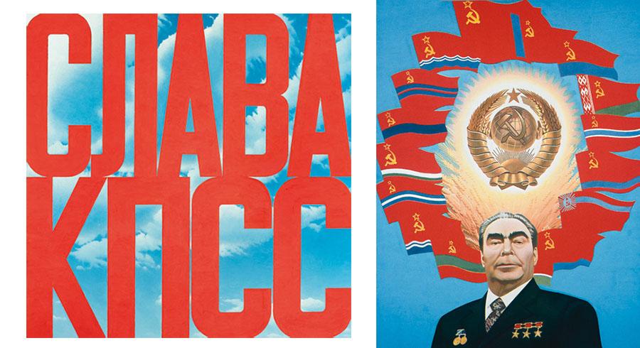 Эрик Булатов. «Слава КПСС II» и «Советский космос»