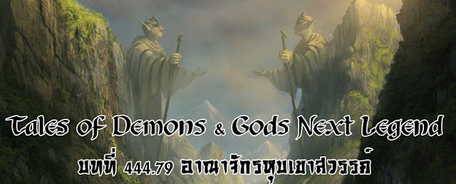http://readtdg2.blogspot.com/2017/01/tales-of-demons-gods-next-legend-44479.html