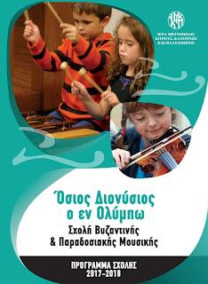 Ξεκίνησαν οι εγγραφές στη Σχολή Βυζαντινής Μουσικής και Παραδοσιακών Οργάνων της Ιεράς Μητρόπολης Κίτρους, Κατερίνης και Πλαταμώνος