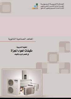 صيانة التكييف الاسبليت pdf