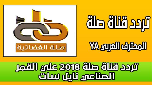 تردد قناة صلة 2018 علي القمر الصناعي نايل سات