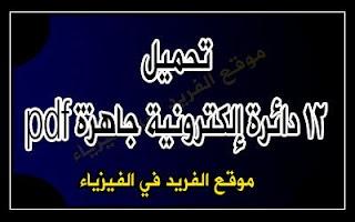 12 دائرة إلكترونية جاهزة pdf، كتب دوائر كهربائية وإلكترونية عملية بسيطة للمبتدئين ، دوائر إلكترونية مشروحة بالعربي
