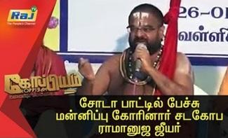 Koppiyam 30-01-2018 Raj Tv
