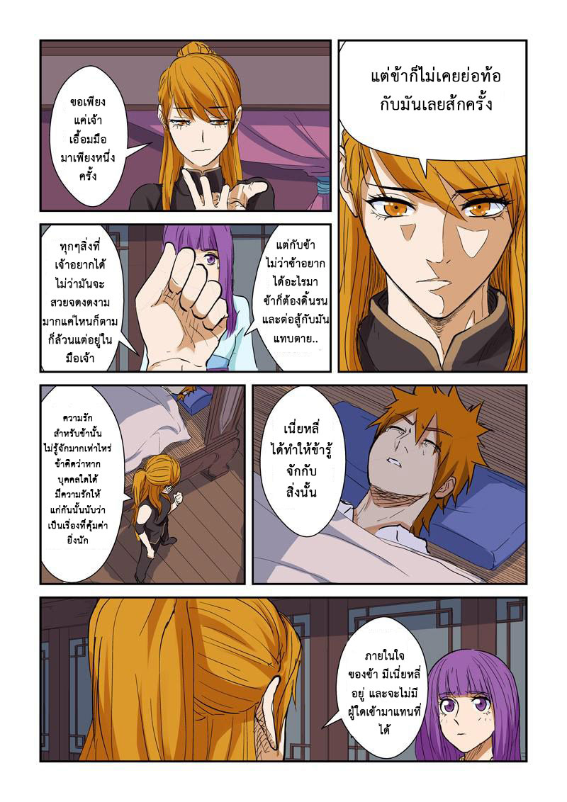 Tales of Demons and Gods ตอนที่ 136.2 หน้า 8