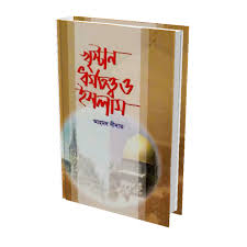 খ্রীস্টান ধর্মত্ত্ব ও ইসলাম - আহমাদ দীদাত Khristan Dhormototto O Islam pdf by Ahmad Didat