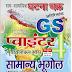 SAM SAMAYAKI GHATANA CHAKRA GS POINTER GEOGRAPHY OF INDIA FOR ALL EXAM [ DOWNLOAD FREE PDF ]