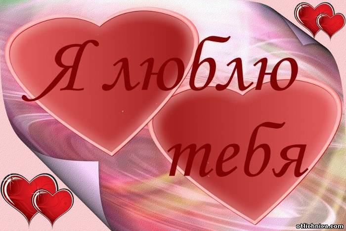 картинки сердечки любовные
