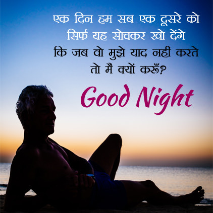 Good Night Images in Hindi with SMS
