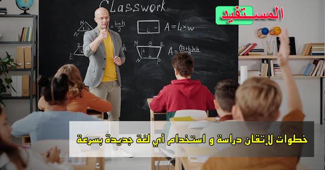 4 خطوات لإتقان دراسة و استخدام أي لغة جديدة بسرعة