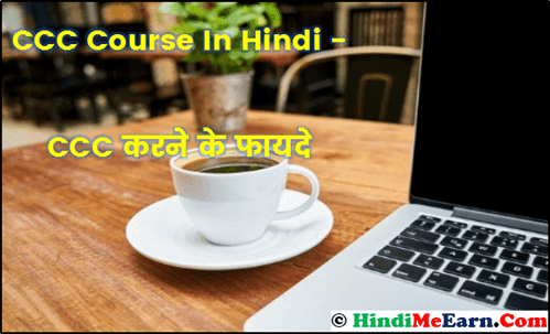 CCC Course In Hindi