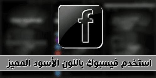 تحميل برنامج فيس بوك الاسود الجديد للاندرويد برابط مباشر من ميديا فاير
