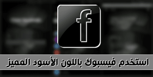 تحميل فيسبوك اسود للاندرويد apk آخر أصدار 2018 بالثيم الاسود