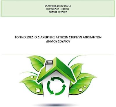 Δημόσια ηλεκτρονική διαβούλευση για το Τοπικό Σχέδιο Διαχείρισης Αστικών Στερεών Αποβλήτων Δήμου Σουλίου