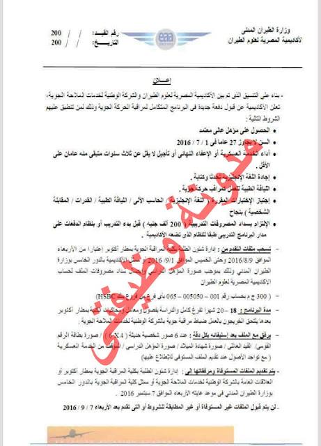 إعلان وظائف وزارة الطيران المدنىى للمؤهلات العليا منشور بتاريخ 9/8/2016