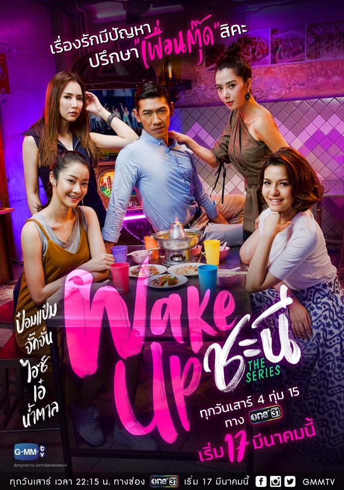 Thức Tỉnh Bánh Bèo - Wake Up Ladies (2021)