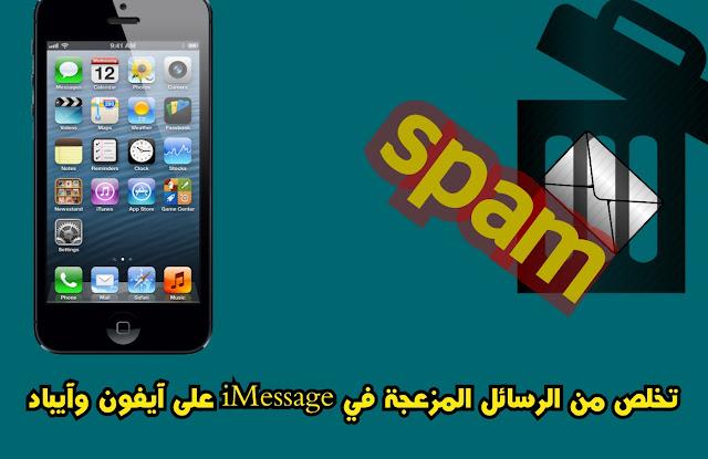 كيف تتخلص من الرسائل المزعجة في iMessage على آيفون وآيباد؟