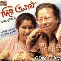 Phire Elam Dure Giye Lyrics - Asha Bhosle & R D Burman