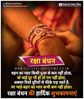 Raksha Bandhan Hindi Wallpaper Free Download