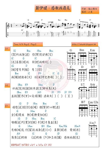 鄭伊健:感激我遇見ukulele chord譜