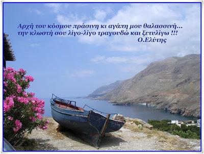 Απέραντο.Γαλάζιο.Ελληνισμού«S.Drekou»N.Lygeros»