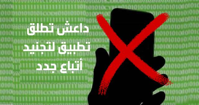 داعش يطلق أول تطبيق آندرويد لتجنيد أتباع جدد