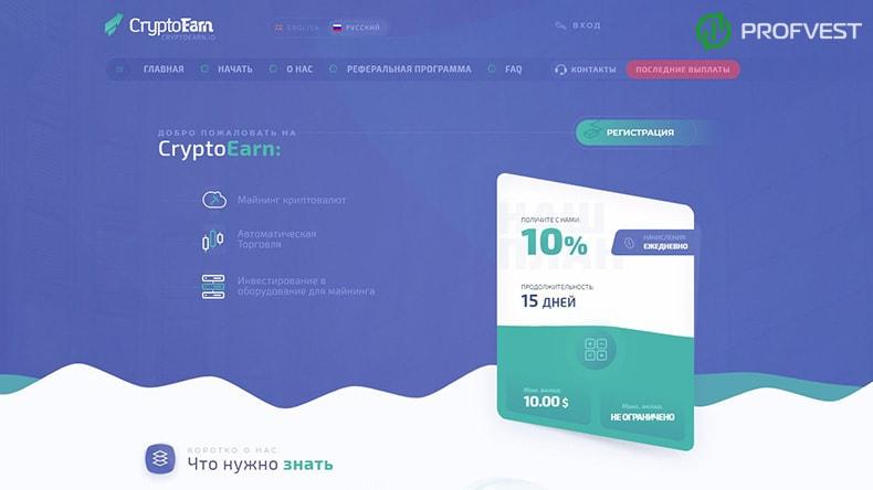CryptoEarn обзор и отзывы HYIP-проекта