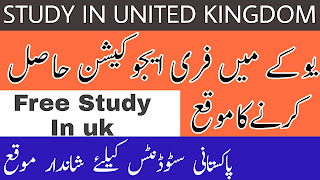 Scholarship 2019 in UK ONLY For Pakistani Students Bestway Foundation Bestway Foundation fully paid scholarship in United kingdom