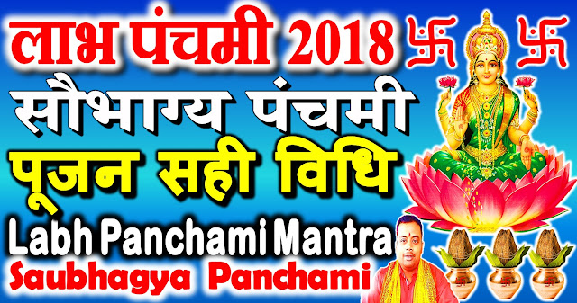 Saubhagya Panchami puja vidhi