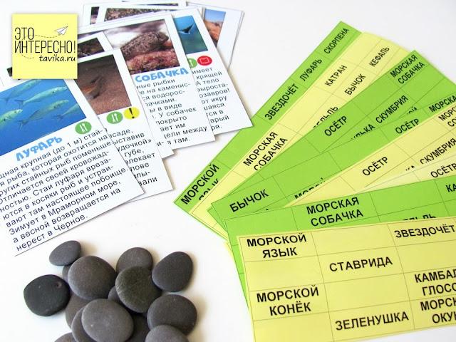 """Лото """"Рыбы Черного моря"""" - настольная игра для детей своими руками"""