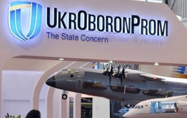 Укроборонпром створить п'ять груп підприємств