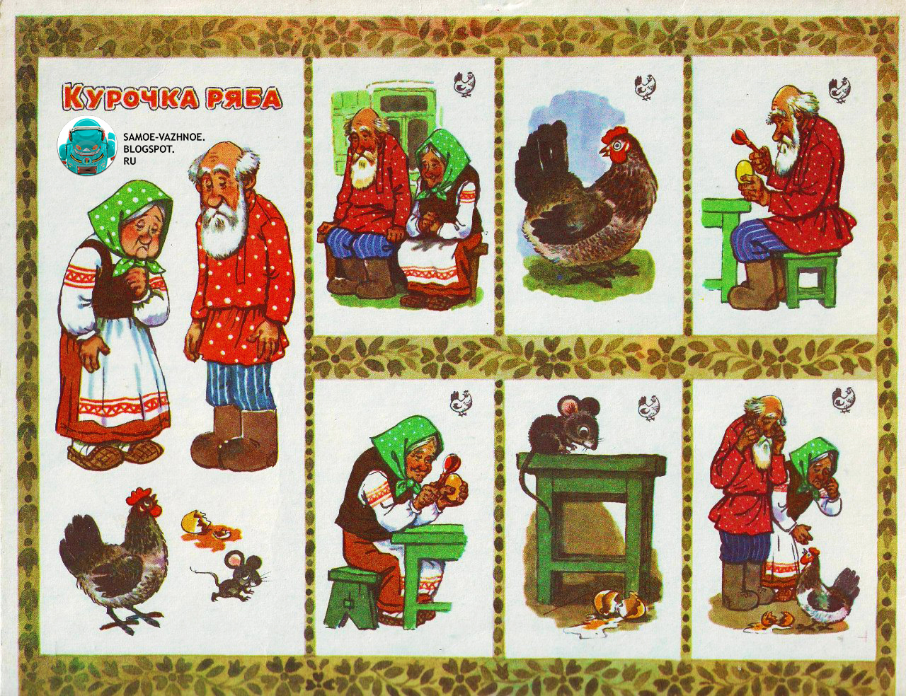 Игра Курочка Ряба СССР