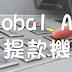【韓國資訊】韓亞銀行 Global ATM 提款機