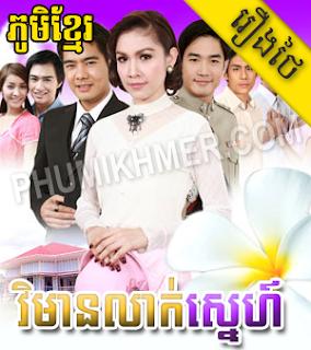 Thai drama khmer dubbed download / Baby hindi full movie
