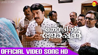 Watch Thoppil Joppan Manamilla full Video Song Watch Online Youtube HD Free Download