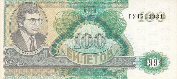 100 билетов МММ