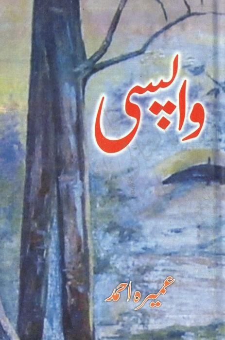 Umaira Ahmed Related Keywords & Suggestions - Umaira Ahmed