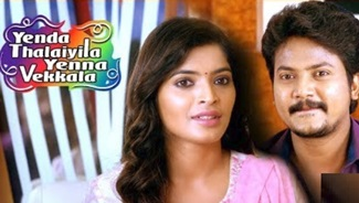 Yenda Thalaiyila Yenna Vekkala Scenes | Sanchita Shetty intro | Azhar Comedy