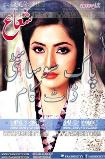 Shuaa Digest June 2016 Read Online