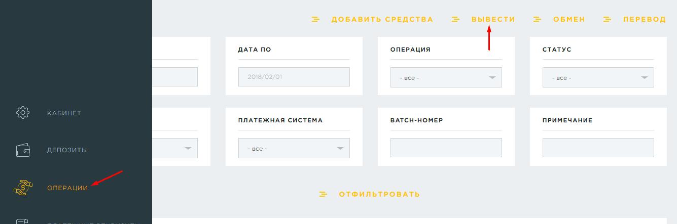 Регистрация в Trezer Bit 6