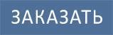 Заказать аэрографию на стене в Волгограде