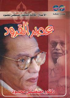 تحميل كتاب عصر القرود  . موقع مكتبة محمود الشاوري
