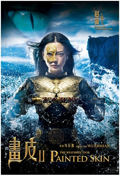 Asian Fantasy Movie 117