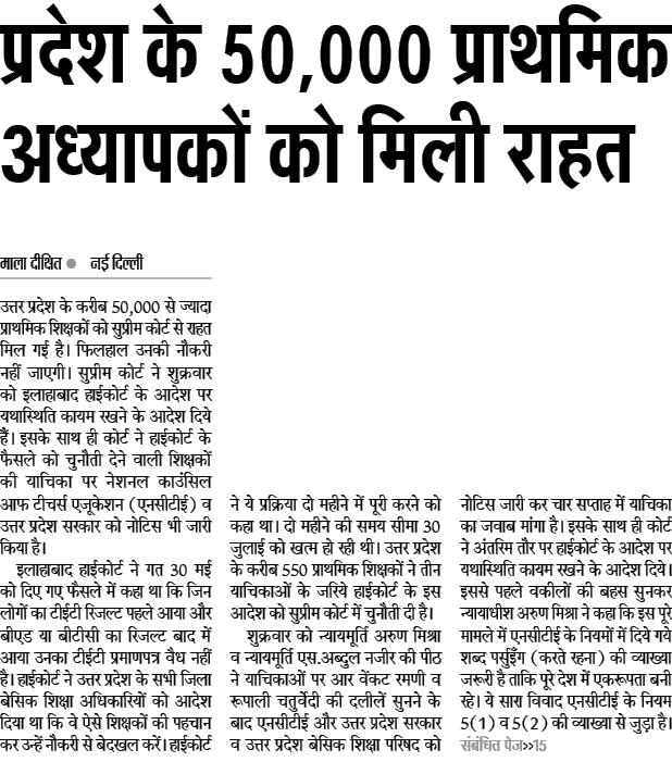 प्रदेश के 50,000 से ज्यादा प्राथमिक शिक्षकों को सुप्रीम कोर्ट से राहत